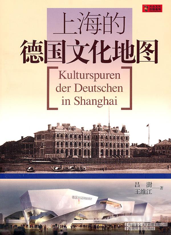 上海的德国文化地图(中文版)