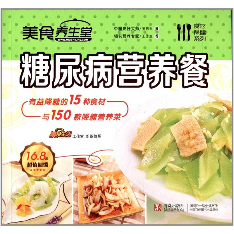 【食疗养生堂美食图片系列:糖尿病营养餐美食陆丰东海保健图片