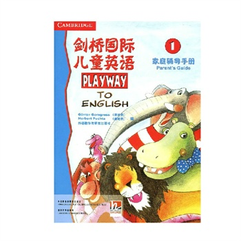 少儿英语 > playway