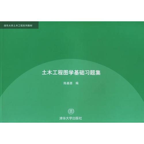 《土木工程图学基础习题集/清华大学土木工程系列