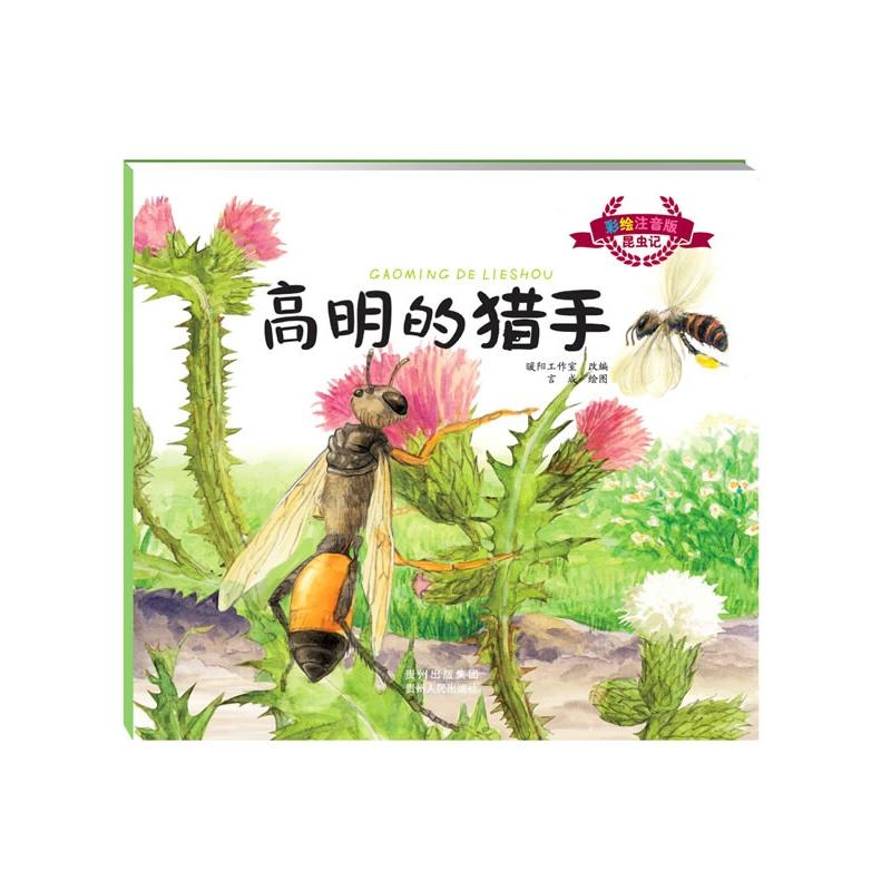 中国童话名家名篇注音版·冰波童话珍藏版——青
