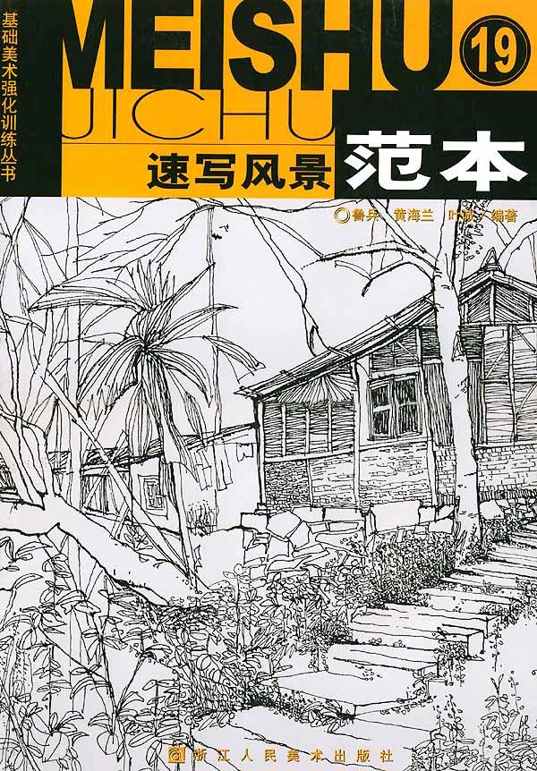 速写风景范本19——基础美术强化训练丛书