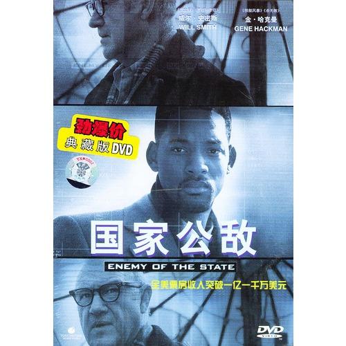 国家公敌 典藏版DVD 全美票房收入突破一亿一千万美元