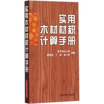 实用木材材积计算手册