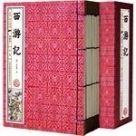 西游记 插图版 全6册 线装