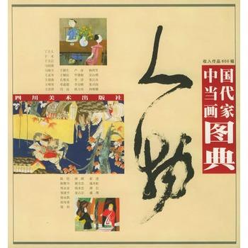 中国当代画家图典 人物