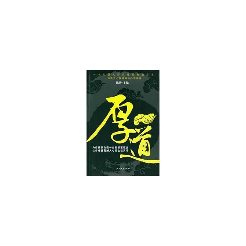 (59系列) 厚道 (16开 单卷大厚本)陈怡 汕头大学出版社 定价59元
