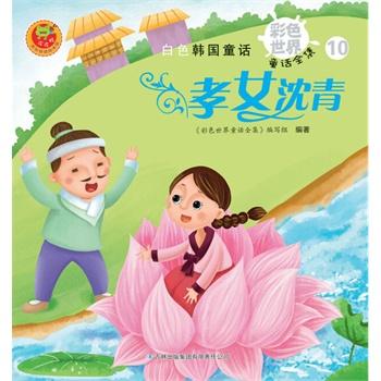 电子书 童书 平装图画书 中国原创 白色韩国童话:孝女沈青(电子书)