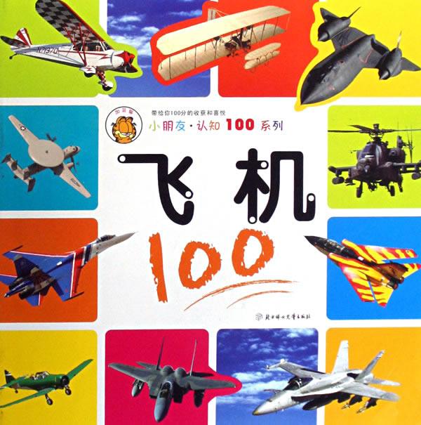 飞机::小朋友·认知100系列