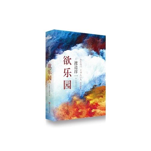 欲乐园 9787550010536 渡边淳一 百花洲文艺出版社
