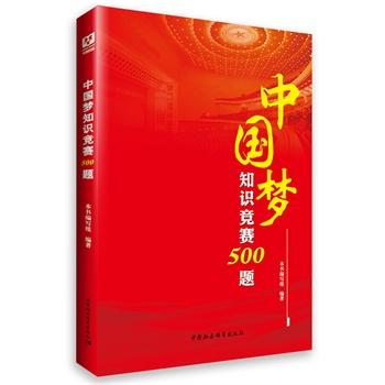 《中国梦知识竞赛500题》《中国梦知识竞赛500题》