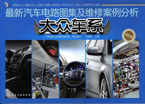 最新汽车电路图集及维修案例分析--大众车系