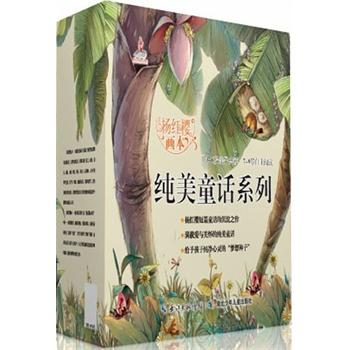 杨红樱画本纯美童话系列