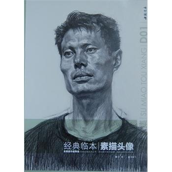 《经典临本·素描头像》杨建飞