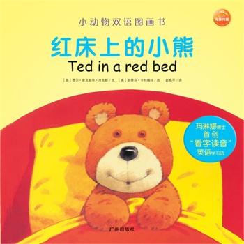 《小动物双语图画书:红床上的小熊》`