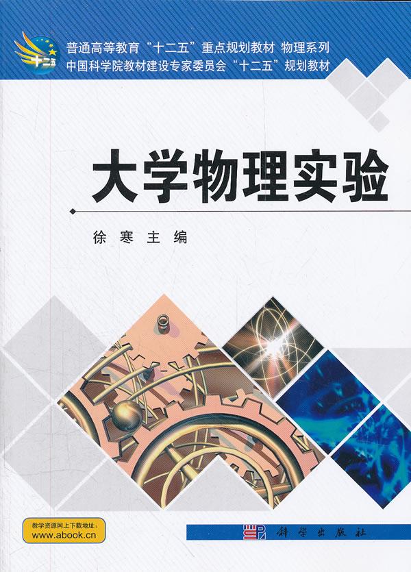 大学物理实验/徐寒 主编:图书比价:琅琅比价网