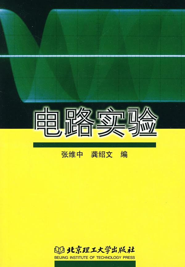 《电路实验》封面