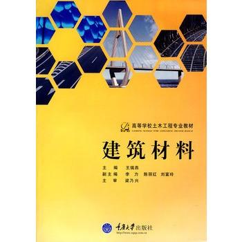 建筑材料(土木工程本科)