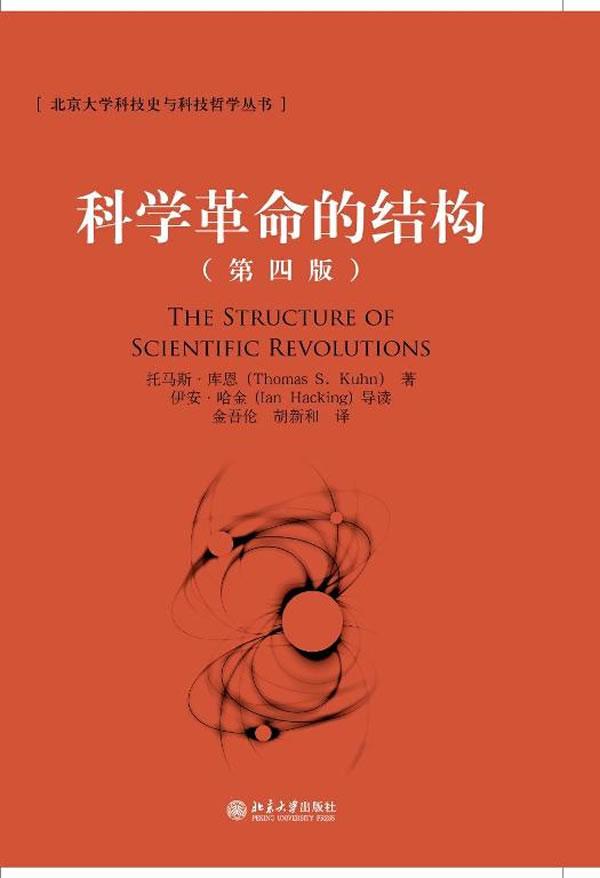 科学革命的结构(第四版)