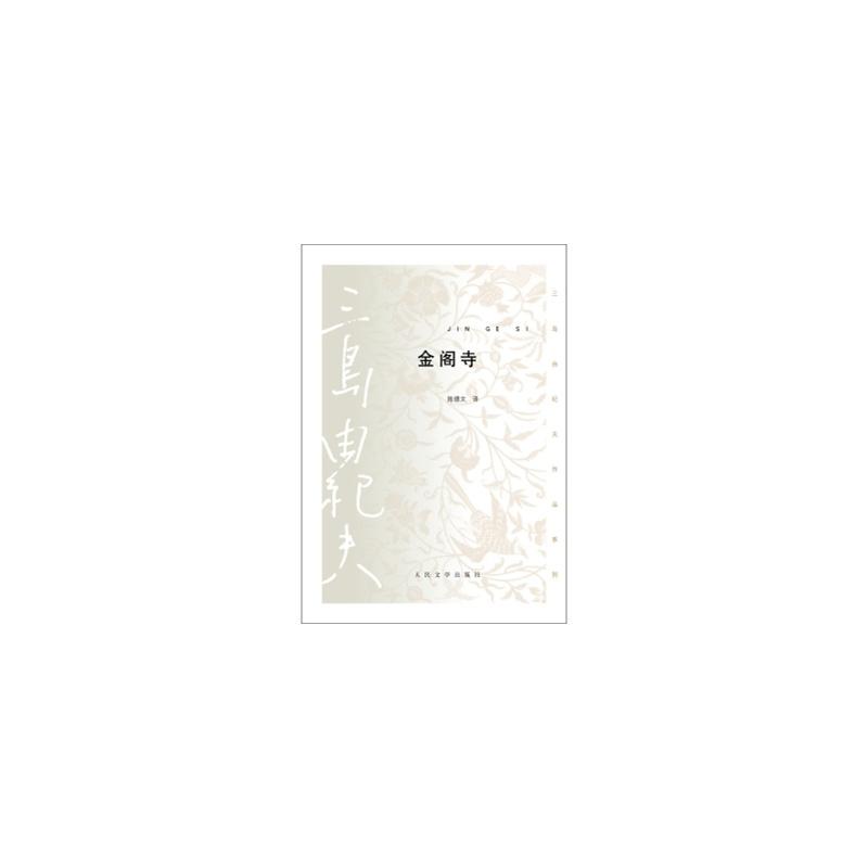 金阁寺 三岛由纪夫; 陈德文 9787020092345 人民文学出版社
