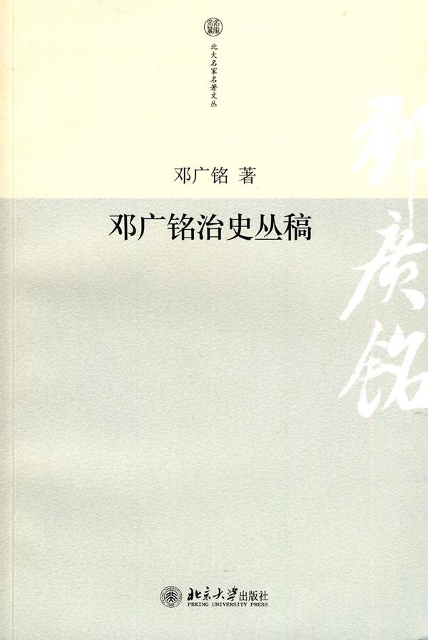 邓广铭治史丛稿下载