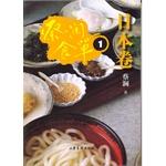 蔡澜食单·日本卷1