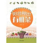 阳台种出有机菜(11)