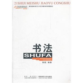 书法 全国高等学校美术专业课程教材 21世纪美术教育丛书