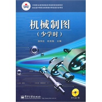 《机械制图(少学时)(含CD光盘1张)》封面