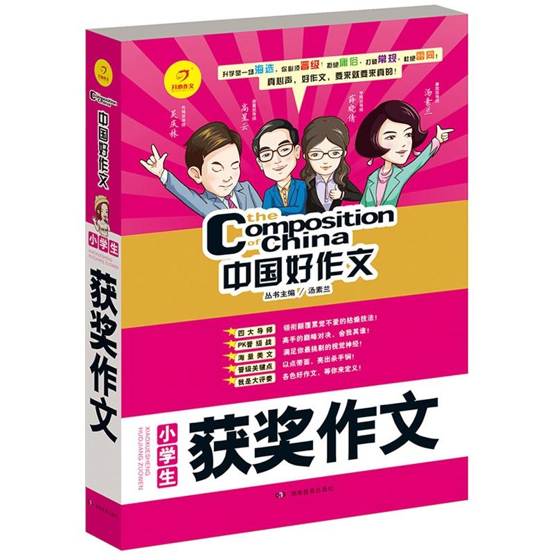 中国好作文·小学生获奖作文图片