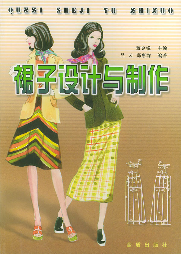 裙子设计与制作