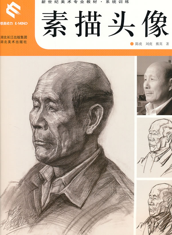 新世纪美术专业教材系统训练-素描头像