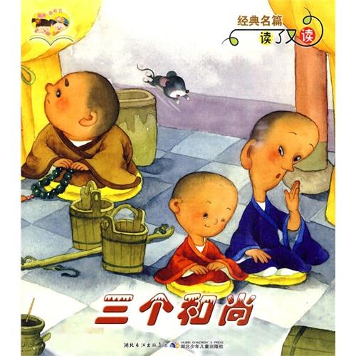 经典名篇读了又读 三个和尚 东郭先生