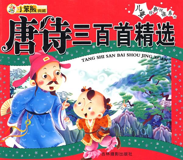 儿童经典悦读系列:唐诗三百首精选