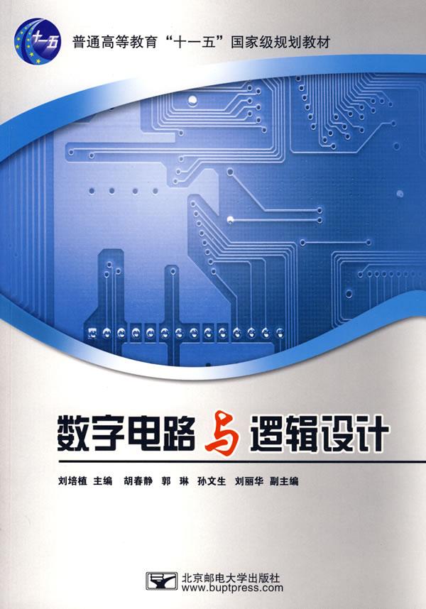 《数字电路与逻辑设计》刘培植