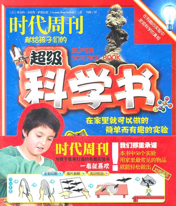 超级科学书-时代周刊 (美)萨德瓦德 著,冯杨 译-
