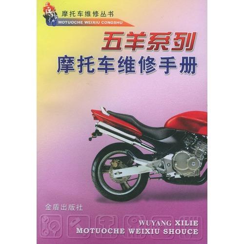 第三章五羊系列摩托车电路图; 自然科学:五羊系列摩托车维修手册/摩托