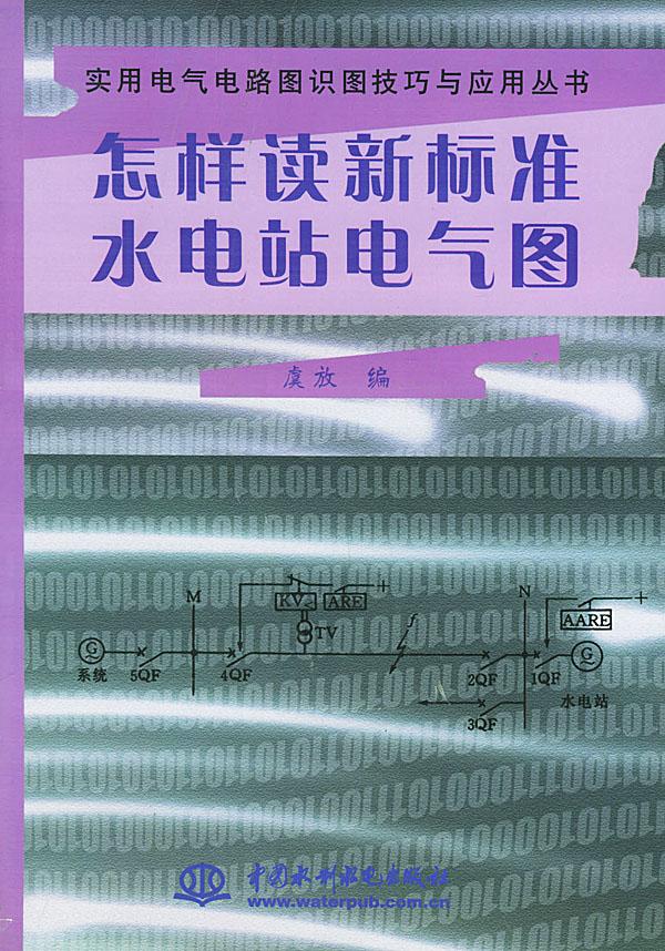 线路图 京东商城图书 怎样读新标准机床电路图