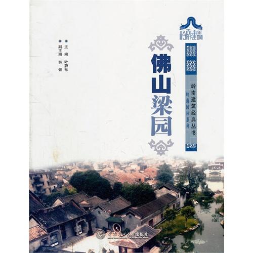 佛山梁园 岭南建筑经典丛书岭南园林系列