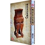 天下收藏:民清家具鉴赏(2卷)