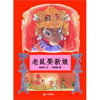 老鼠娶新娘(新阅读研究所中国幼儿阅读推荐丛书)