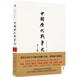 中国历代战争史 [第1册,共18册]:上古~春秋(上)---附赠地图册