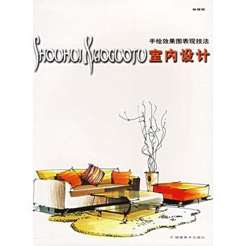 《室内设计(手绘效果图表现技法)》赵国斌