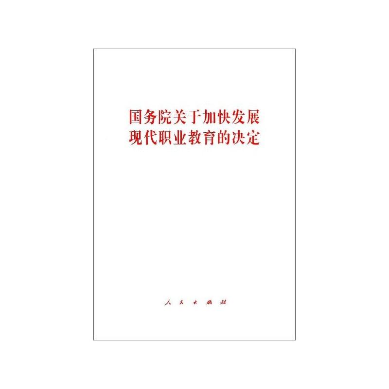 【国务院关于加快发展现代职业教育的决定 人