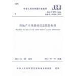 房地产市场基础信息数据标准 JGJ/T252-2011
