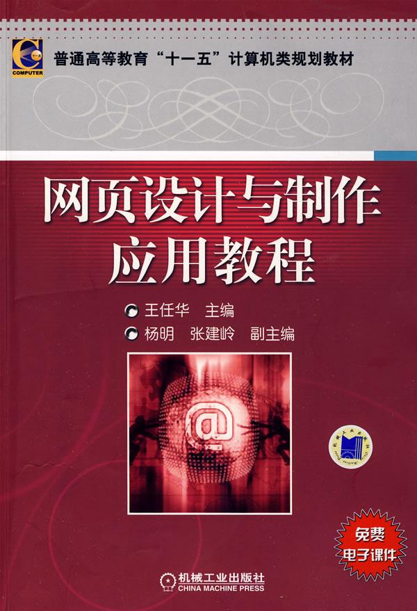 """网页设计与制作应用教程(普通高等教育""""十一五""""计算机"""