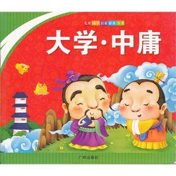 儿童国学启蒙丛书:千字文
