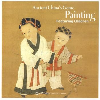 中国古代儿童生活画