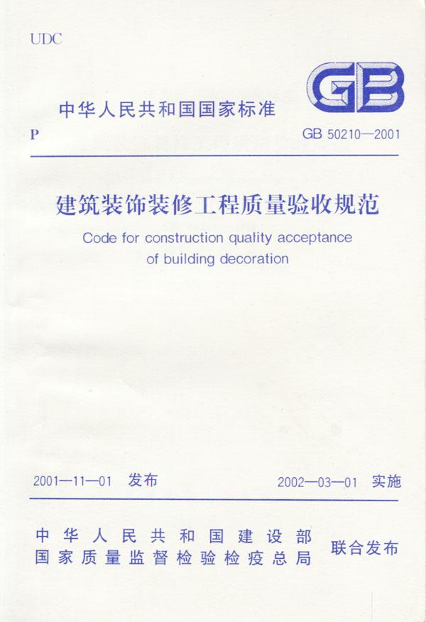 建筑裝飾裝修工程質量驗收規范gb