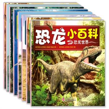 恐龙全解儿童恐龙图书科普书动物百科书恐龙百科全书动物世界大百科